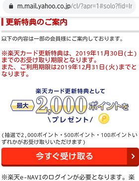 楽天カード更新特典案内メール