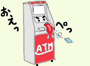 ATMでキャッシュカード磁気不良