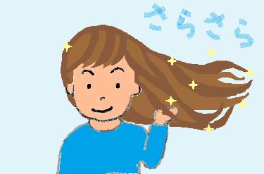 髪の毛さらさら