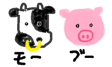 牛さん豚さん