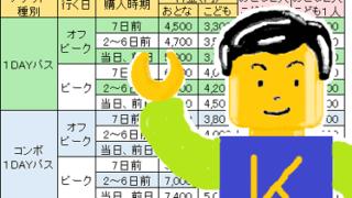 レゴ料金アイキャッチ