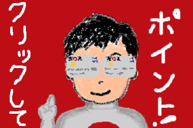 楽天カードマン風