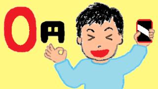 スマホ0円