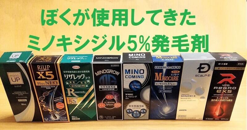 ぼくが使用してきたミノキシジル5%発毛剤