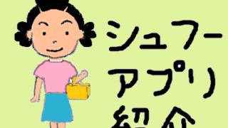 シュフーアプリ紹介