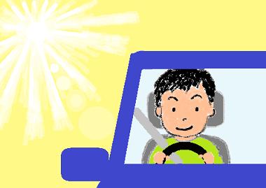 暑くても運転快適
