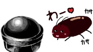 ゴキブリにブラックキャップ