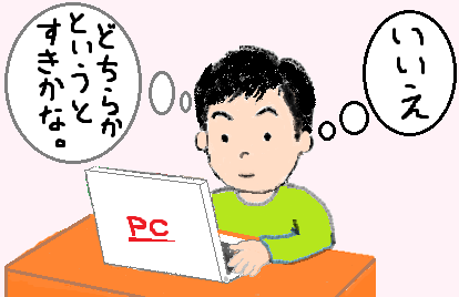 PCでアンケート