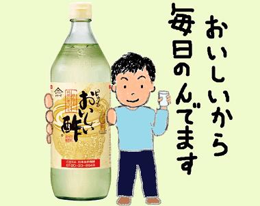 お酢毎日飲んでます