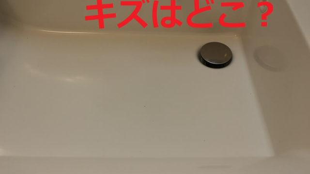 洗面台のキズ