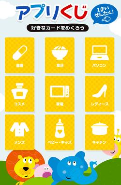 ヤフーショッピングアプリくじ画面