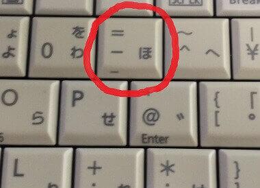 パソコンのイコールのキー