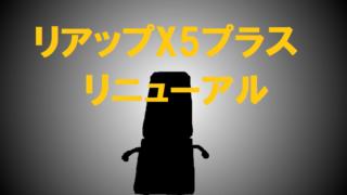リアップX5プラスネオ新発売