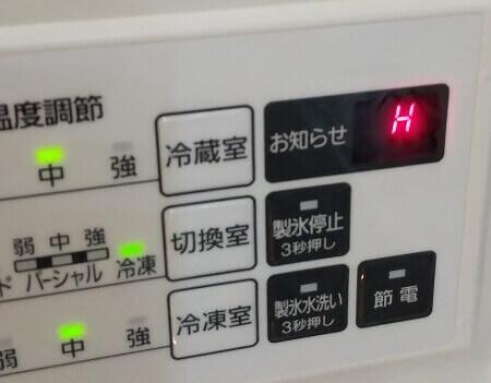 パナソニック冷蔵庫エラーコードH28-1