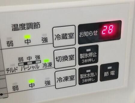 パナソニック冷蔵庫エラーコードH28-2