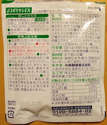 小林製薬ノコギリヤシEX_裏