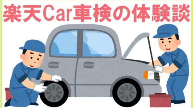 楽天Car車検の体験談