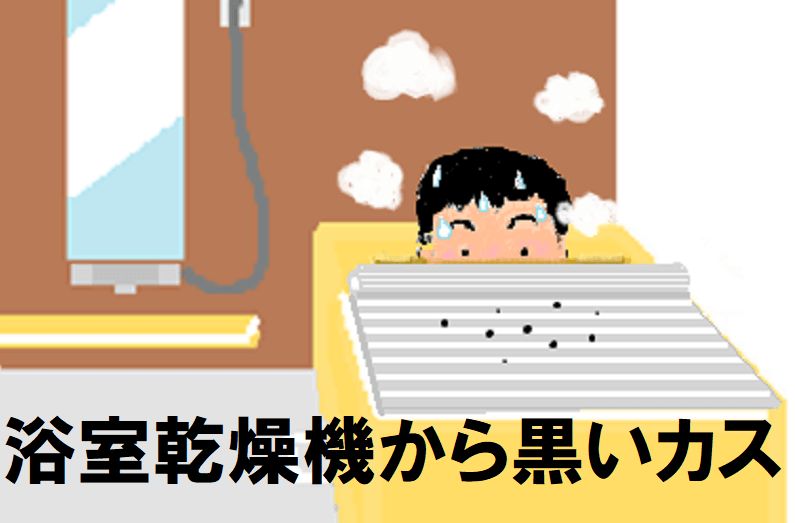 浴室乾燥機から黒いカス