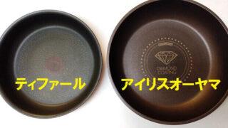 アイリスオーヤマとティファールのフライパン比較
